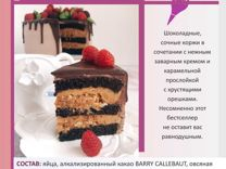 Торты на заказ без сахара пп