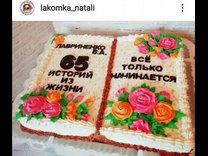 Торт на заказ в Белогорске