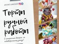 Торт на заказ Симферополь