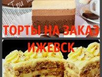 Домашние торты,пирожное,капкейки,трайфлы на заказ
