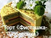 Пироженое/торты