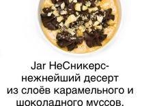 Вегетарианские десерты