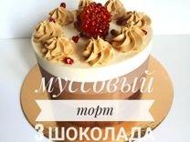 Торты капкейки) Крымск, Абинск,Новороссийск